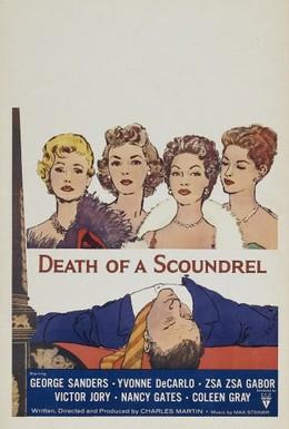 Постер фильма Смерть негодяя (1956)