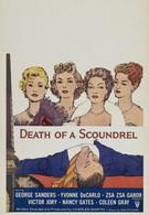 Смерть негодяя (1956)