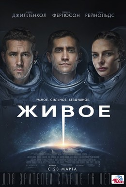 Постер фильма Живое (2017)