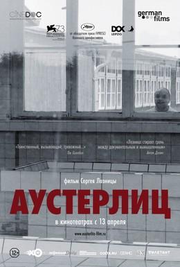Постер фильма Аустерлиц (2016)