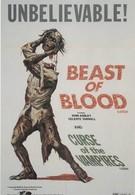 Кровавый зверь (1970)