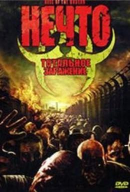 Постер фильма Нечто: Тотальное заражение (2005)