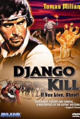Постер фильма Джанго, стреляй (1967)