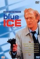 Голубой лед (1992)