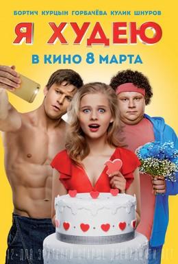 Постер фильма Я худею (2018)