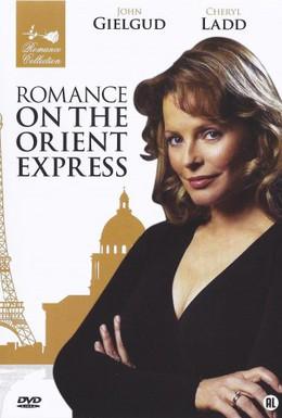 Постер фильма Любовь в восточном экспрессе (1985)