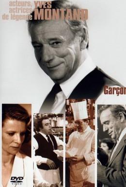 Постер фильма Официант (1983)