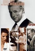 Официант (1983)