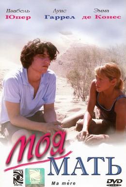 Постер фильма Моя мать (2004)