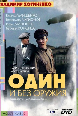 Постер фильма Один и без оружия (1984)