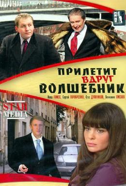 Постер фильма Прилетит вдруг волшебник (2008)