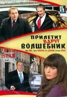 Прилетит вдруг волшебник (2008)