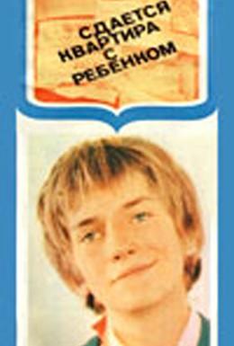 Постер фильма Сдается квартира с ребенком (1978)