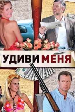 Постер фильма Удиви меня (2007)