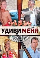 Удиви меня (2007)
