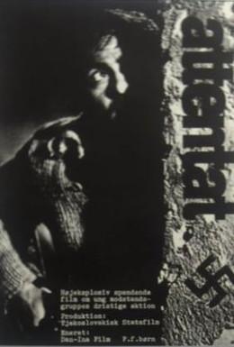 Постер фильма Покушение (1965)