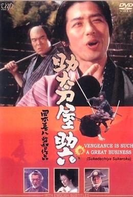 Постер фильма Месть на продажу (2001)
