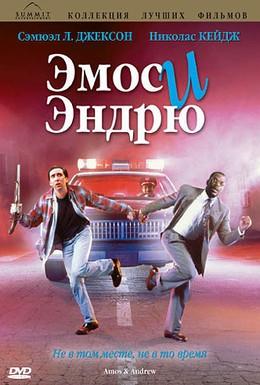 Постер фильма Эмос и Эндрю (1993)