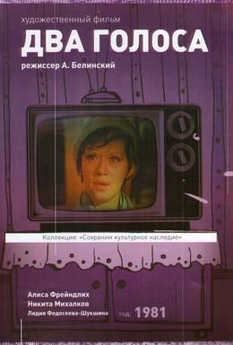 Постер фильма Два голоса (1981)