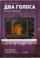 Два голоса (1981)