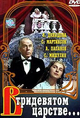 Постер фильма В тридевятом царстве (1970)