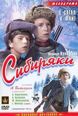 Постер фильма Сибиряки (1940)
