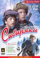 Сибиряки (1940)