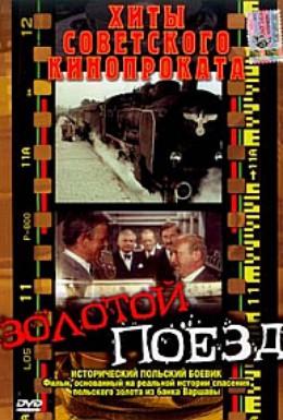 Постер фильма Золотой поезд (1986)
