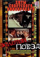 Золотой поезд (1986)