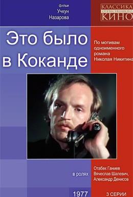 Постер фильма Это было в Коканде (1977)