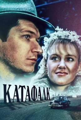Постер фильма Катафалк (1990)