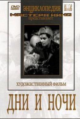 Постер фильма Дни и ночи (1944)