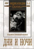Дни и ночи (1944)
