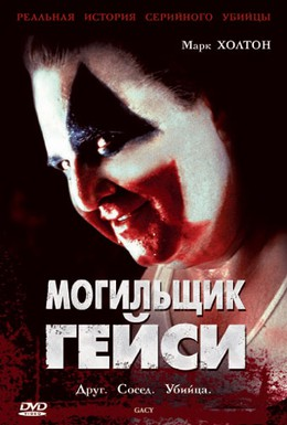 Постер фильма Могильщик Гейси (2003)