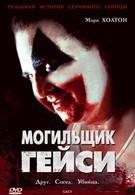 Могильщик Гейси (2003)