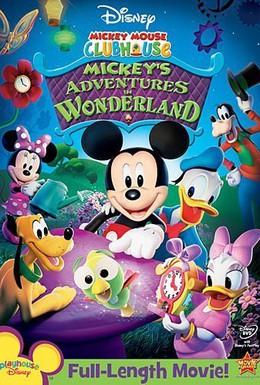 Постер фильма Клуб Микки Мауса: Микки в стране чудес (2009)