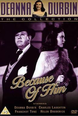 Постер фильма Из-за него (1946)