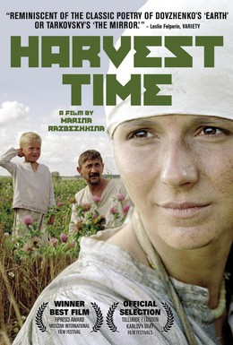 Постер фильма Время жатвы (2004)