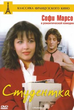 Постер фильма Студентка (1988)