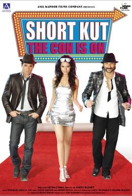 Постер фильма Путь к успеху (2009)