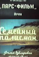 Сброшенные чары (1958)
