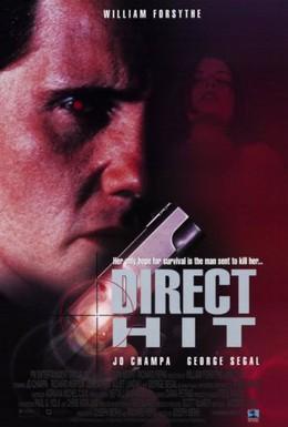 Постер фильма Прямое попадание (1994)
