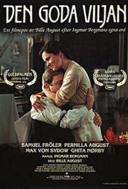Постер фильма Благие намерения (1991)