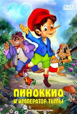 Постер фильма Пиноккио и Император Тьмы (1987)