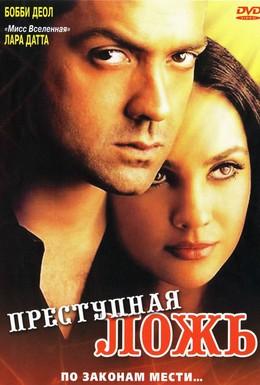 Постер фильма Преступная ложь (2004)