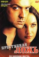 Преступная ложь (2004)