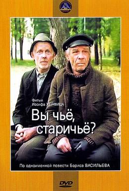 Постер фильма Вы чье, старичье? (1988)