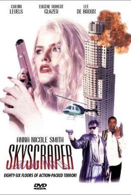 Постер фильма Небоскреб (1996)