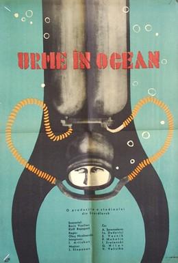 Постер фильма След в океане (1964)