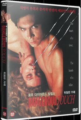 Постер фильма Опасное прикосновение (1994)